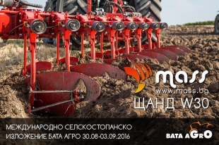 Bata Agro 2016 - Autumn edition